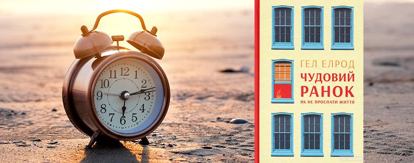 Ранок буває добрим: 10 інсайтів із бестселера Гела Елрода про те, як не проспати життя