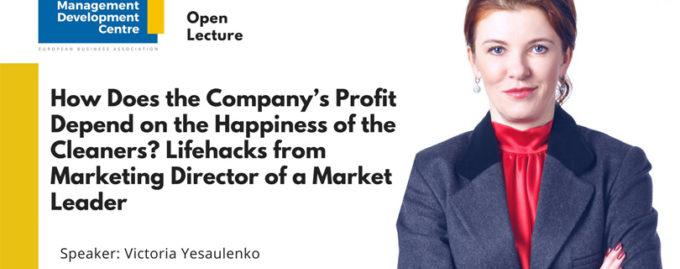 Лекція «Як прибуток компанії залежить від щастя прибиральниць?»