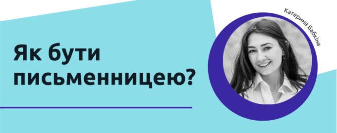 Мітап з Катериною Бабкіною «Як бути письменницею?»