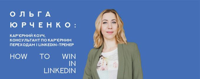 Майстер-клас «How to win in LinkedIn»