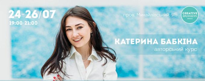 Триденний курс Катерини Бабкіної «Як написати та видати власну книжку»