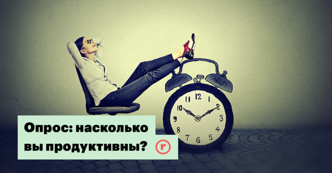 Опрос: насколько вы продуктивны?