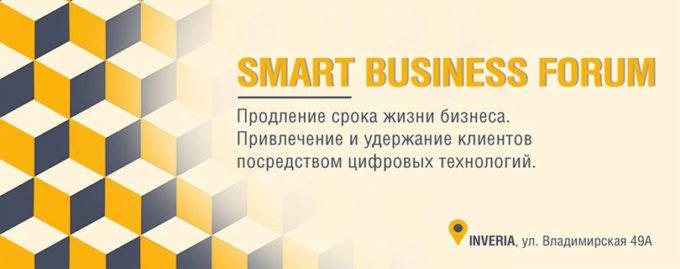 Smart business forum