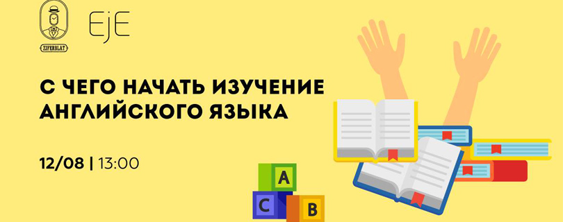 Лекция «С чего начать изучение английского языка?»