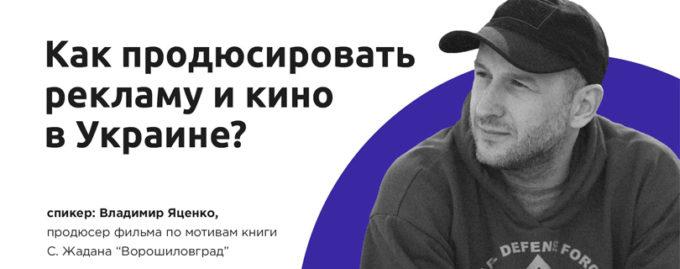 Митап «Продюсирование кино и рекламы в Украине»