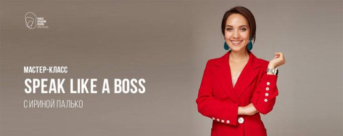 Мастер-класс «Speak like a BOSS или Секреты убедительной речи»