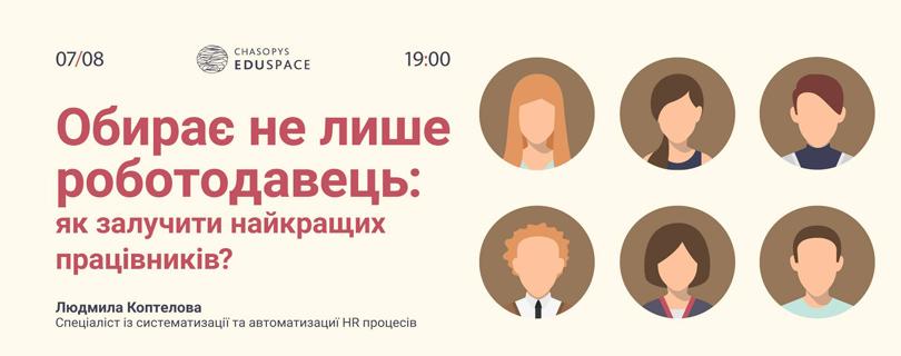 Семінар «Обирає не лише роботодавець: як залучити найкращих працівників?»