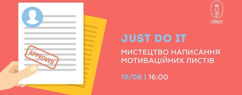 Семінар «Мистецтво написання мотиваційних листів»