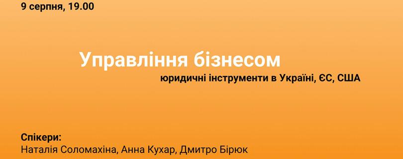 Семінар «Управління бізнесом: юридичні інструменти в Україні, ЄС, США»