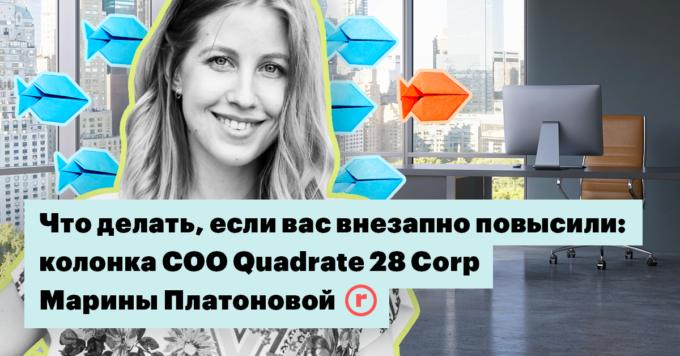 Что делать, если вас внезапно повысили: колонка COO компании Quadrate 28 Corp Марины Платоновой