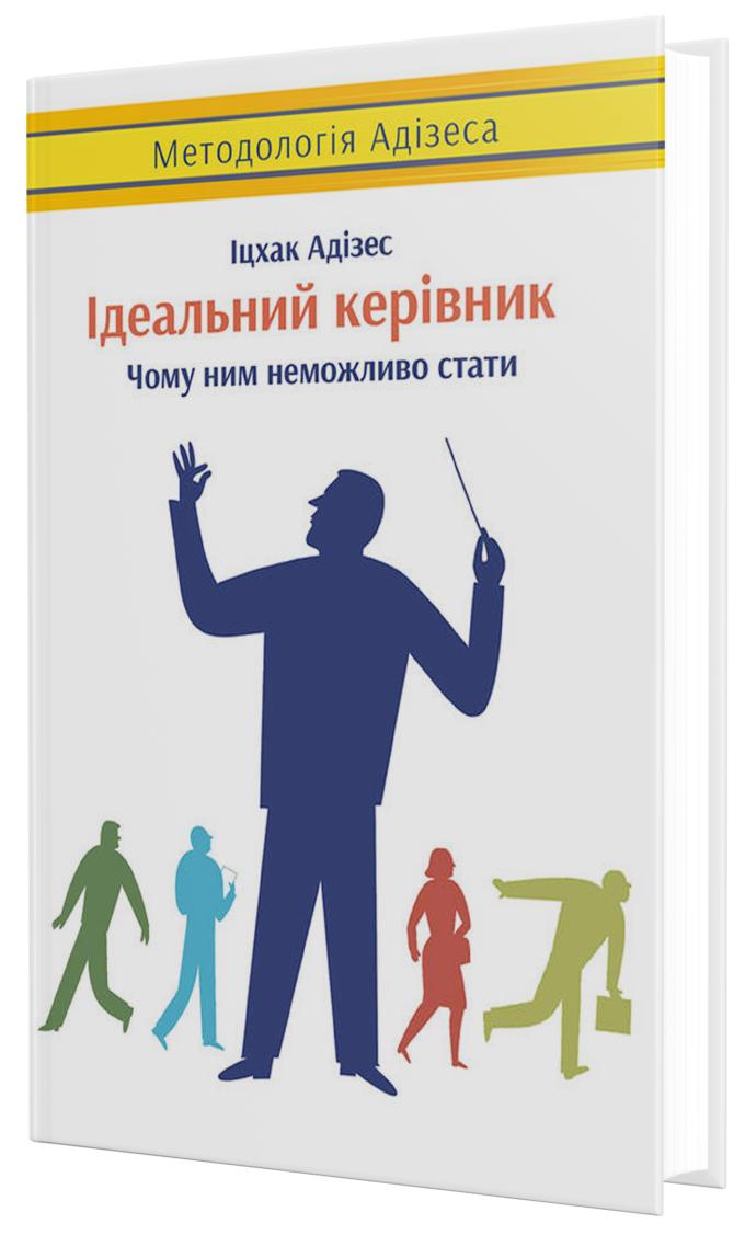Скарги, боси та творчий безлад: must-read для просунутого менеджера