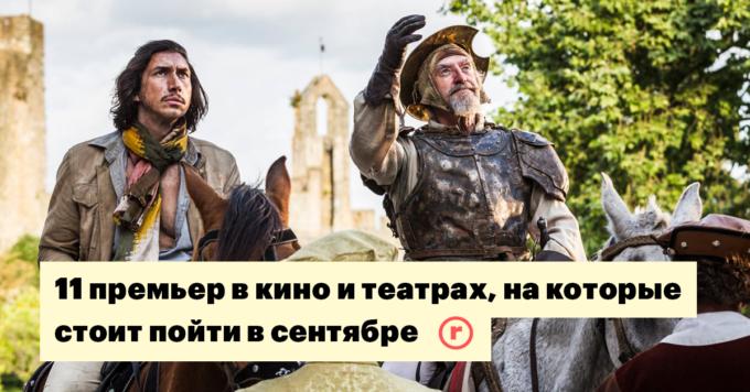 Вольная интерпретация «Дон Кихота», украинская фантастика и персонажи в поиске автора: 11 премьер в кино и театрах, на которые стоит пойти в сентябре