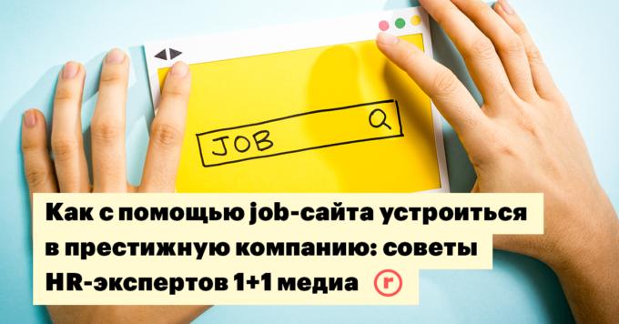 Как с помощью job-сайта устроиться на работу в престижную компанию: советы HR-экспертов 1+1 медиа