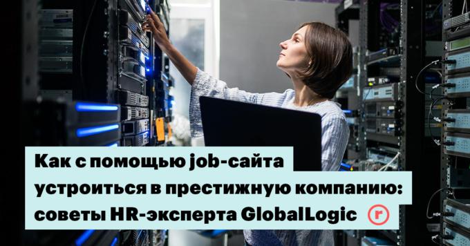 Как с помощью job-сайта устроиться на работу в престижную компанию: советы HR-эксперта GlobalLogic