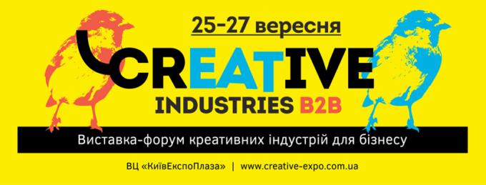 Выставка-форум CREATIVE INDUSTRIES B2B 2018