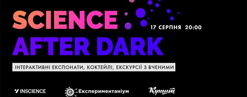 Ніч в музеї: Science After Dark