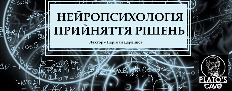 Лекція «Нейропсихологія прийняття рішень»
