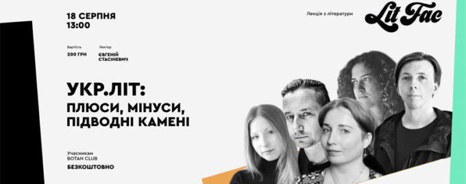 Лекція «Укр.літ: плюси мінуси підводні камені»