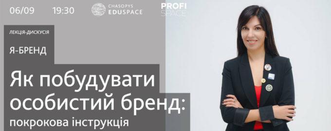 «Як побудувати особистий бренд: покрокове керівництво»