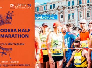 3rd Odesa Half Marathon 2018. Знижка – 25%