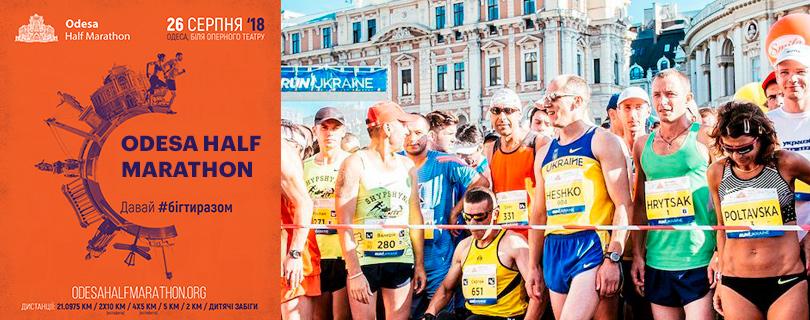 3rd Odesa Half Marathon 2018
