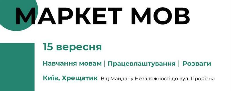 Освітній фестиваль «Маркет мов»
