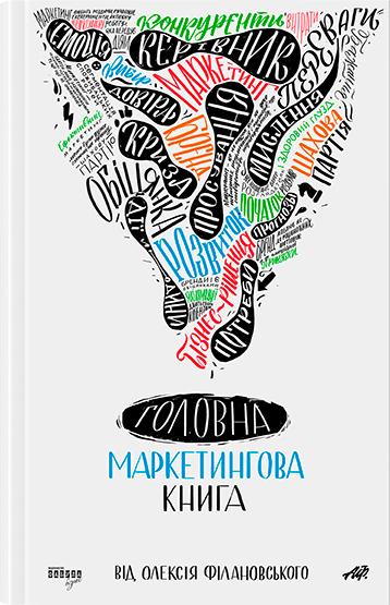 Заразливі ідеї, здоровий глузд та ідеальний брендинг: 7 корисних книг для маркетологів