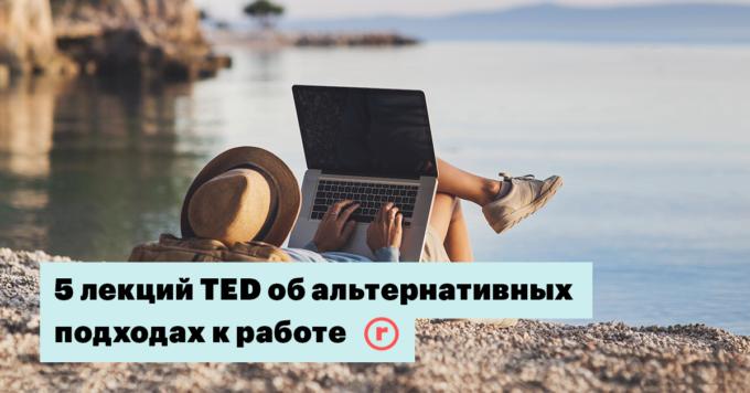 Другие правила: 5 лекций TED об альтернативных подходах к работе