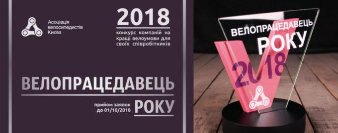 Конкурс «Велопрацедавець 2018»