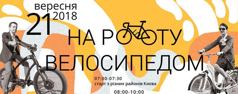 Флешмоб «Велосипедом на роботу»