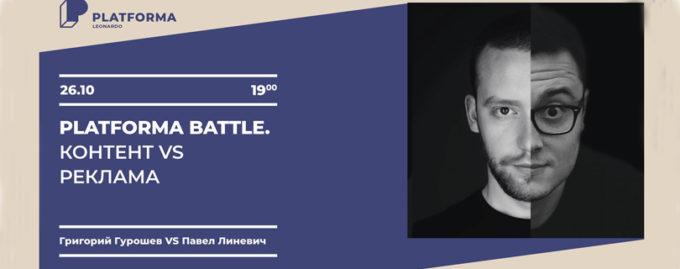 Platforma Battle. Контент vs Реклама.
