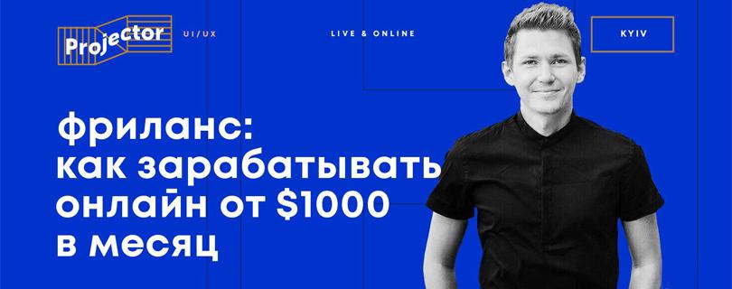 Лекция Андрея Гаврилова «Как зарабатывать онлайн от $1000»