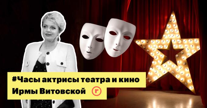 #Часы актрисы театра и кино Ирмы Витовской: о самодисциплине, позитивном лидерстве и актерстве, как профессии одиночек