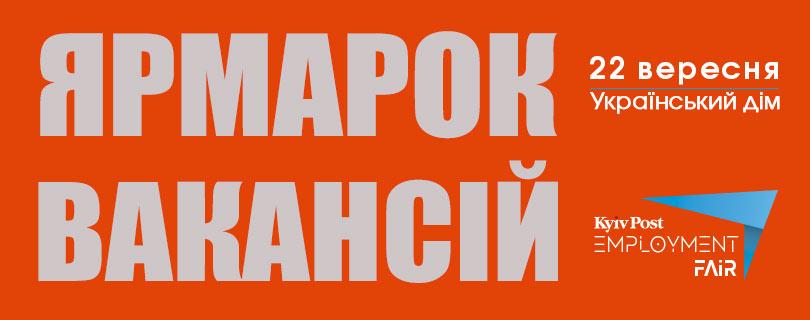 Ярмарок Вакансій Kyiv Post Employment Fair