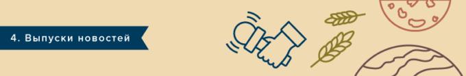 Вместо скучных собраний: чат-бот, влог, хакатон и другие необычные инструменты коммуникаций с сотрудниками и соискателями
