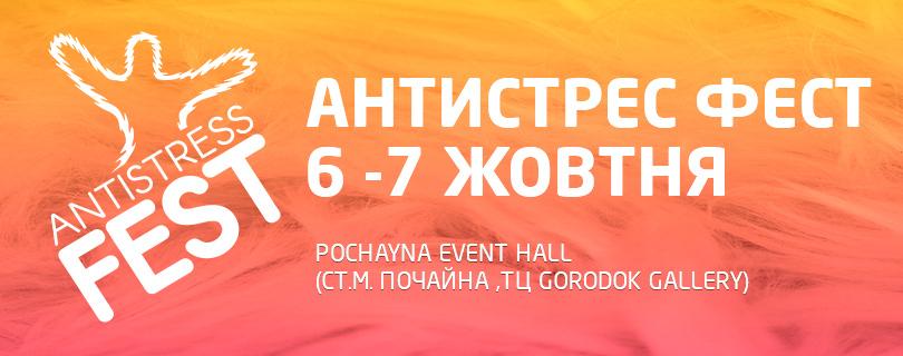 Антистрес Фест / Antistress Fest 2018. Знижка – 25%