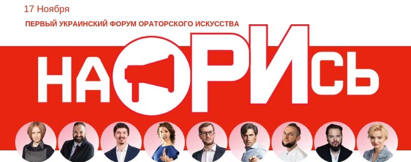 Первый украинский форум ораторского мастерства «наОРИсь»
