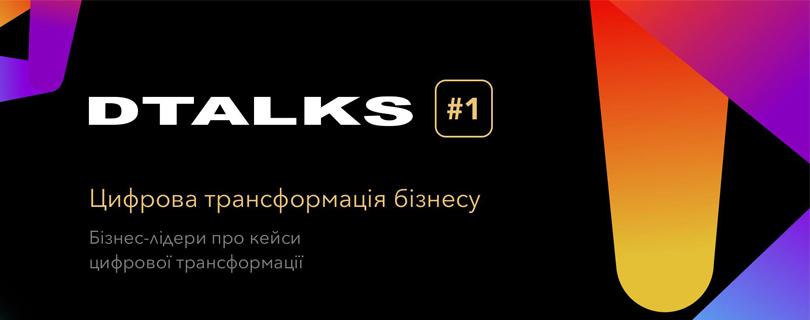 Dtalks #1 Цифрова трансформація бізнесу