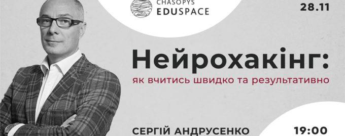 Лекція «Нейрохакінг: як вчитись швидко та результативно»
