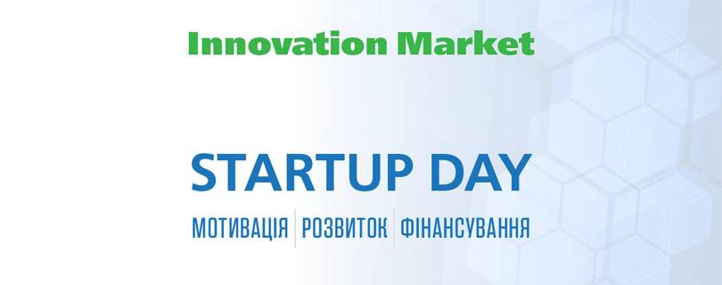 Конференція та виставка startup проектів «Від ідеї до інвестиції»