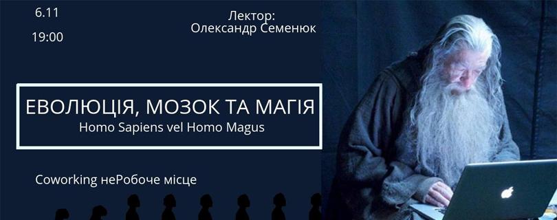 Лекція «Еволюція, мозок та магія. Homo Sapiens vel Homo Magus»