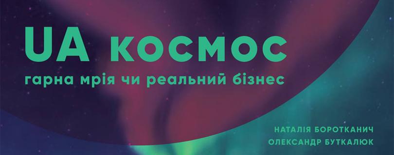 Лекція «UA Космос: гарна мрія чи реальний бізнес»