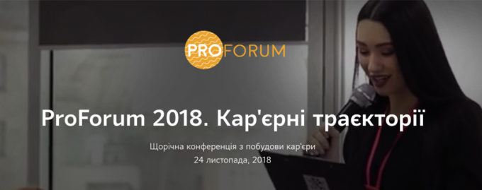 ProForum 2018. Кар'єрні траєкторії