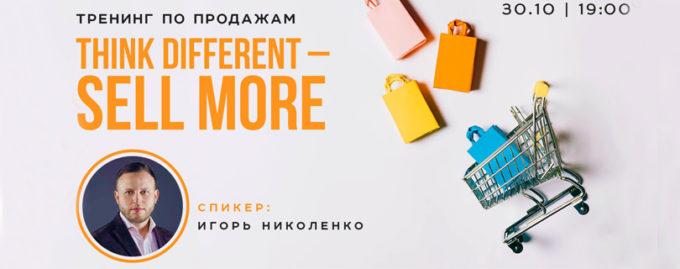 Тренинг по продажам «Think different – SELL MORE»