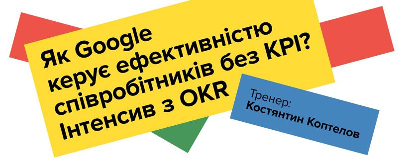 Інтенсив «Як Google керує ефективністю команди без KPI?»
