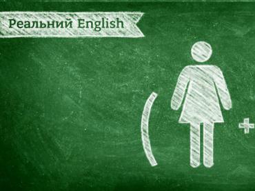 Реальний English для кар'єри й життя: хіт-парад помилок українців у розмовній англійській