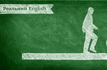 Реальний English для кар'єри і життя: як визначити свій рівень володіння англійською та перейти на інший