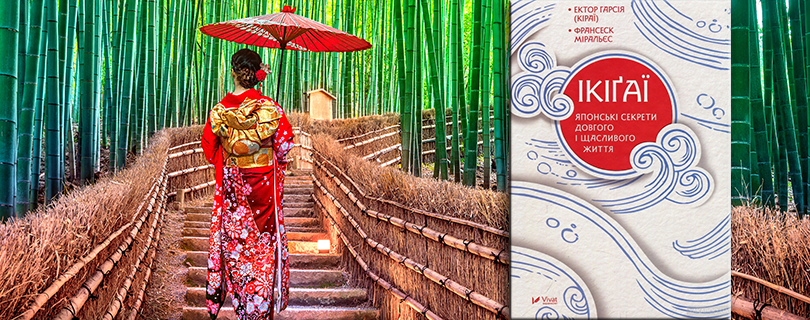 Мистецтво ікігаї: 10 складників щастя із книги про японських довгожителів