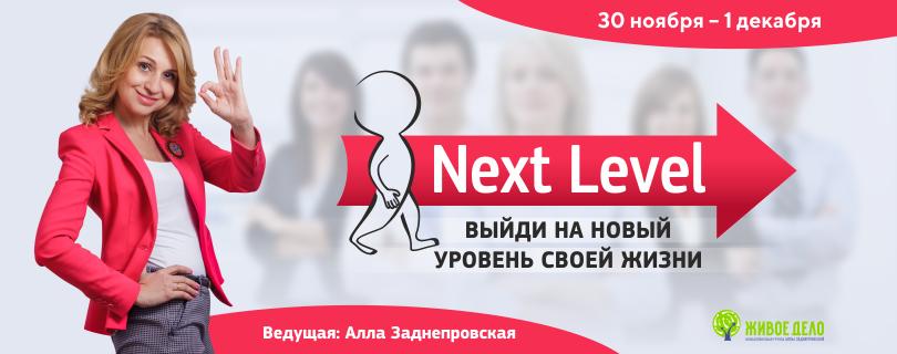 Тренинг-практикум «Next Level. Выйди на новый уровень своей жизни»