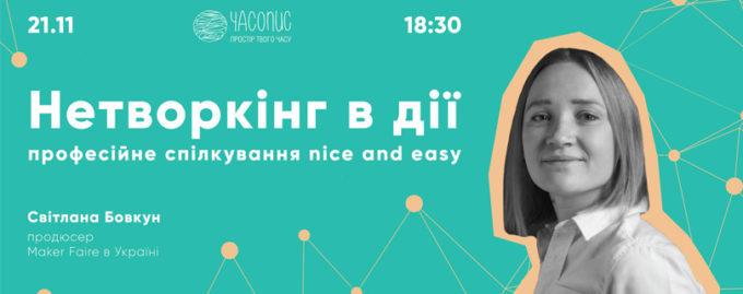 Практикум «Нетворкінг в дії: професійне спілкування nice and easy»